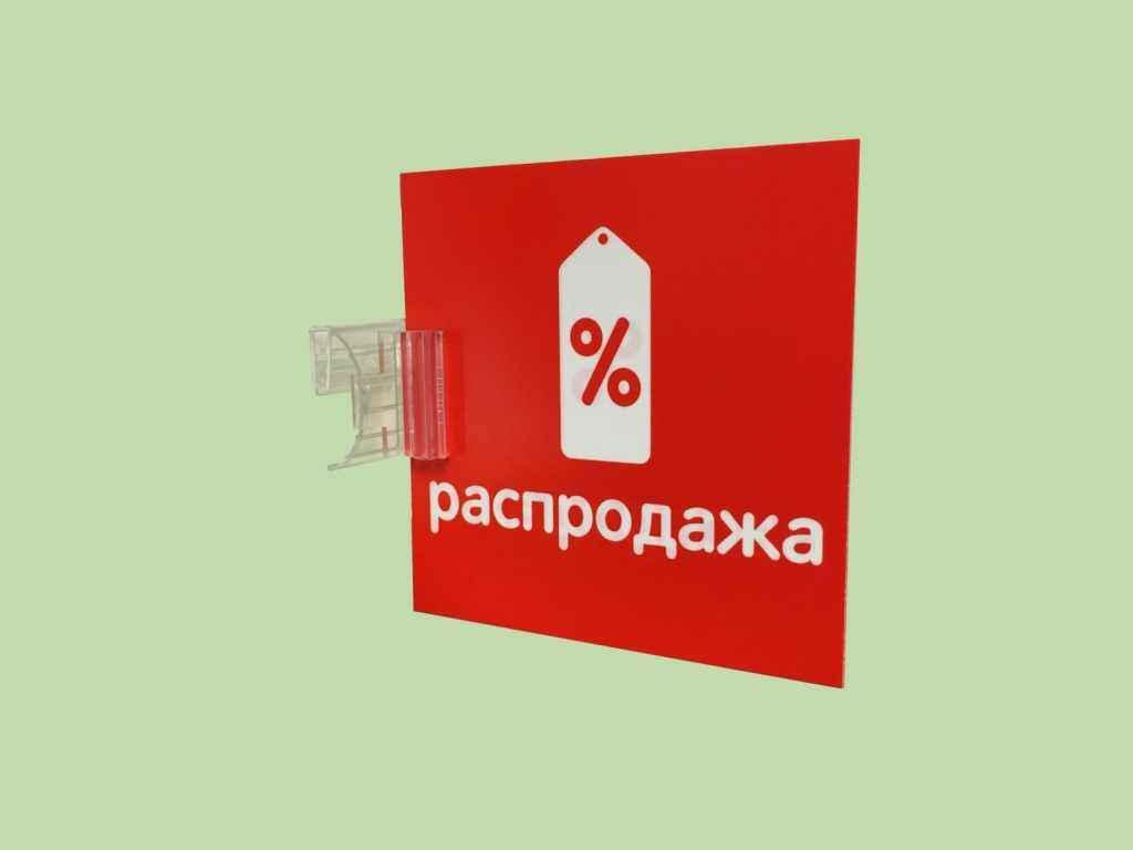 pos материалы ай стоппер: