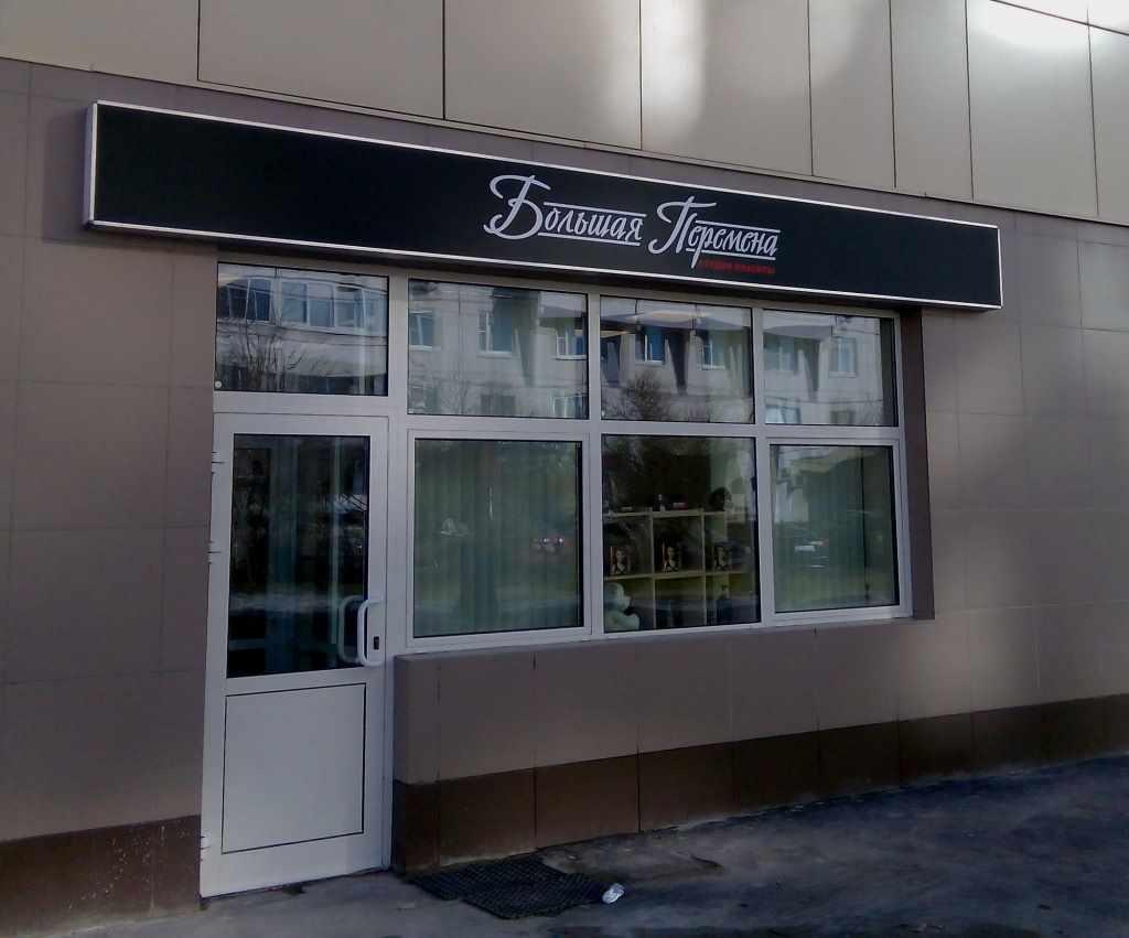 POSM для оформления домов и бизнес-центров