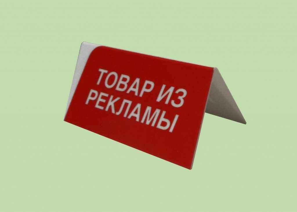 таблички с знаком 3 27